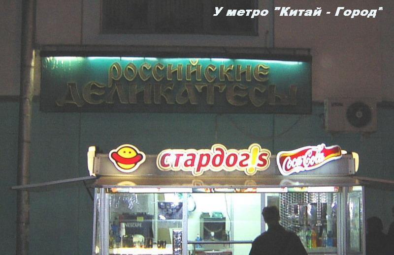 Российские деликатесы